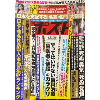 ショウガクカン(小学館)の週刊ポスト 2016年 7/22・29合併号(中古雑誌)(ニュース/総合)