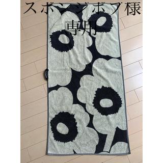 マリメッコ(marimekko)のスポンジポブ様専用 北欧マリメッコ バスタオル セット(タオル/バス用品)