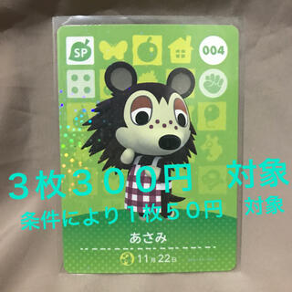Nintendo Switch - とびだせどうぶつの森 amiibo