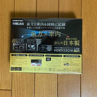 【新品未開封】コムテック HDR953GW ドライブレコーダー(車内アクセサリ)