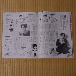 切り抜き☆日高光啓(SKY-HI)(印刷物)