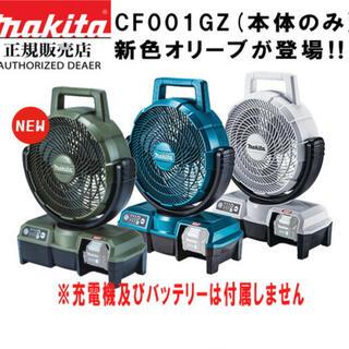 Makita - マキタ コードレス扇風機 カーキオリーブ 新色