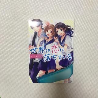 カドカワショテン(角川書店)のHoneyWorks 世界は恋に落ちている 小説(その他)