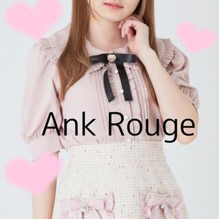 アンクルージュ(Ank Rouge)のピンク ブラウスのみ (シャツ/ブラウス(半袖/袖なし))