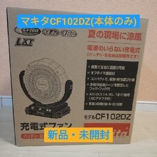 Makita - マキタ充電式ファンCF102DZ