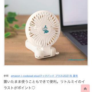 タカラジマシャ(宝島社)のムーミン 3WAY 扇風機(扇風機)