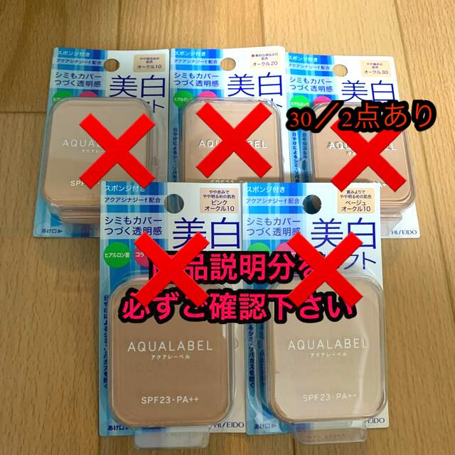 AQUALABEL(アクアレーベル)のアクアレーベル ホワイトパクト レフィル コスメ/美容のベースメイク/化粧品(ファンデーション)の商品写真
