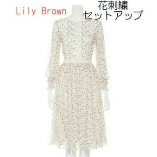 リリーブラウン(Lily Brown)のセットアップ(セット/コーデ)