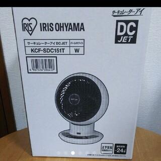 アイリスオーヤマ - アイリスオーヤマ サーキュレーター アイ DCJET  KCF-SDC15