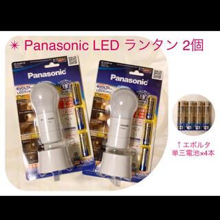 パナソニック(Panasonic)のPanasonic LEDランタン×2個(ライト/ランタン)