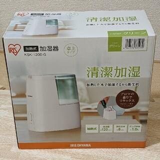 アイリスオーヤマ -  アイリスオーヤマ スチーム式加湿器 KSK-120D-G