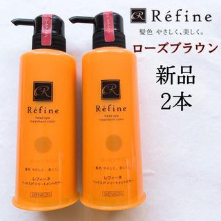 レフィーネ(Refine)の新品 2本 レフィーネ ヘッドスパトリートメントカラー ローズブラウン 白髪染め(白髪染め)