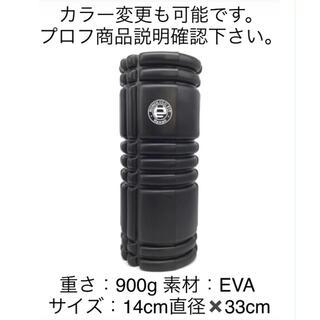 黒/フォームローラー筋膜リリースローラー33cm/カラー変更は説明確認下さい(エクササイズ用品)