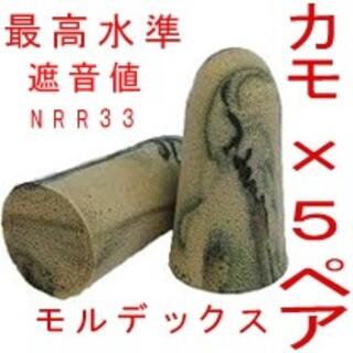 耳栓5ペア モルデックス カモプラグ MOLDEXメテオ 快眠 騒音 リモート(その他)