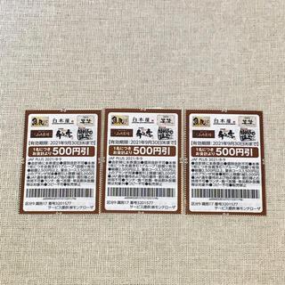 【同梱無料】魚民 白木屋 笑笑 山内農場 千年の宴 目利きの銀次 割引券 3枚(印刷物)