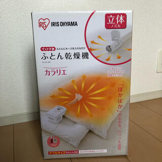 アイリスオーヤマ(アイリスオーヤマ)のやま様専用カラリエ 布団乾燥機(衣類乾燥機)
