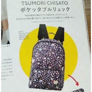ツモリチサト(TSUMORI CHISATO)のTSUMORI CHISATO2016ムック本付録ポケッタブルリュック(リュック/バックパック)