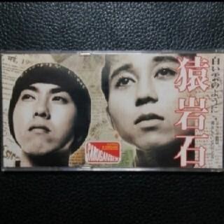 【送料無料】8cm CD ♪ 猿岩石♪白い雲のように♪(ポップス/ロック(邦楽))