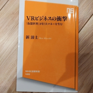 VRビジネスの衝撃 「仮想世界」が巨大マネ-を生む(文学/小説)