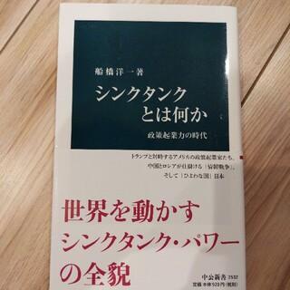 シンクタンクとは何か 政策起業力の時代(文学/小説)