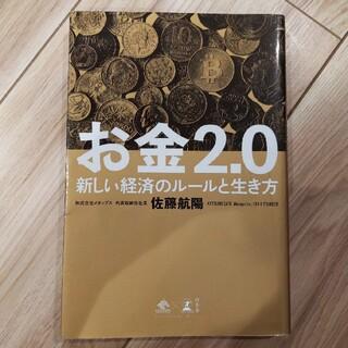お金2.0 新しい経済のルールと生き方(その他)