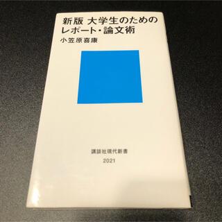 コウダンシャ(講談社)の新版 大学生のためのレポート・論文術(語学/参考書)