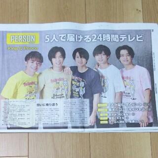 ジャニーズ(Johnny's)の読売新聞中高生新聞 King&Prince キンプリ 2部セット(アイドルグッズ)