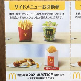 マクドナルド(マクドナルド)の即買OK🍟 マクドナルド 株主優待券 サイド1枚(印刷物)