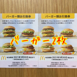 マクドナルド(マクドナルド)の即買○🍔🍔 マクドナルド 株主優待券 バーガー2枚(印刷物)
