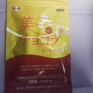 エーザイ(Eisai)の美チョコラ エンリッチ 120粒(その他)