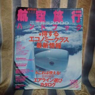 航空旅行ハンドブック2000国際線版(専門誌)
