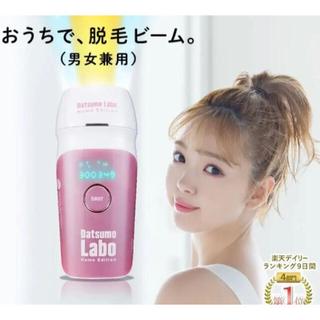 Dr.Ci Labo - 【新品未使用】脱毛ラボ ホームエディション 脱毛器 光美容器 家庭用脱毛器