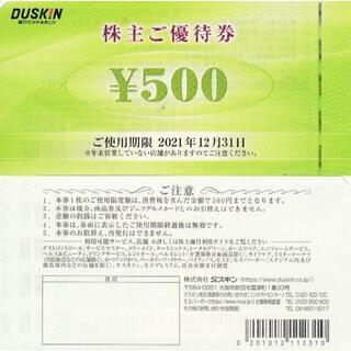 ダスキン 優待券2枚 1,000円 ミスタードーナツ モスバーガー(フード/ドリンク券)