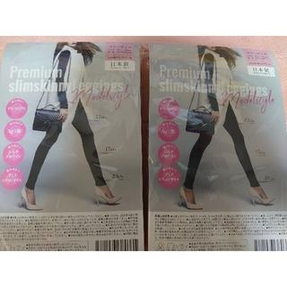 Premium slimskinny Leggings 2枚セット(レギンス/スパッツ)