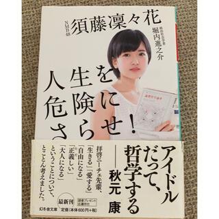 人生を危険にさらせ!(文学/小説)