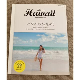Offto Hawaiiハワイのひなの。(地図/旅行ガイド)