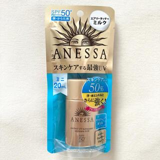 アネッサ(ANESSA)のアネッサパーフェクトUVスキンケアミルクミニ20ml(日焼け止め/サンオイル)