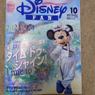 ディズニー(Disney)のDisney FAN (ディズニーファン) 2021年 10月号(絵本/児童書)