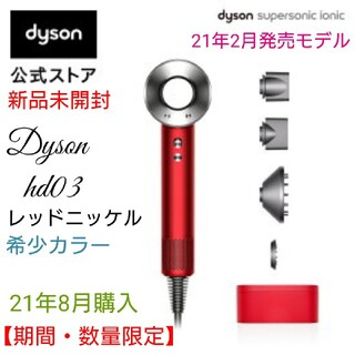 ダイソン(Dyson)の【希少カラー・早い者勝ち】Dyson hd03 ヘアドライヤー 期間限定モデル(ドライヤー)