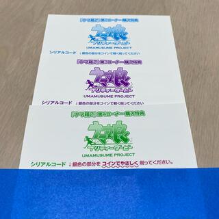 カドカワショテン(角川書店)のウマ娘プリティーダービー ウマ箱 シリアルコード(アニメ)