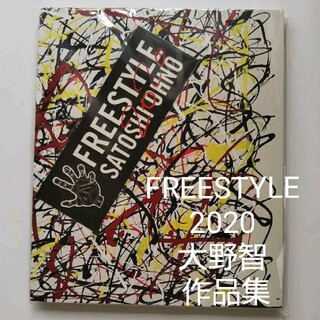 『FREESTYLE 2020 』大野智 作品集(アート/エンタメ)
