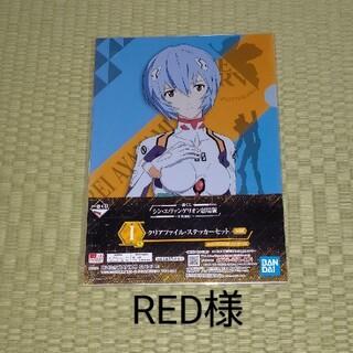 RED様(クリアファイル)