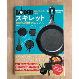 ロッジ(Lodge)のLODGEスキレット100%活用マニュアル レシピからメンテまで鉄鍋をとことん極(料理/グルメ)