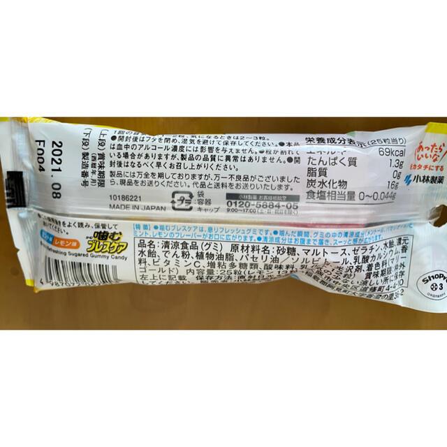 小林製薬(コバヤシセイヤク)の限定デザイン 噛むブレスケア ポケットモンスター 4袋まとめ売り コスメ/美容のオーラルケア(口臭防止/エチケット用品)の商品写真