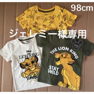 ディズニー(Disney)の【ジェレミー様専用】ライオンキング 半袖Tシャツ 3枚セット 98cm(Tシャツ/カットソー)