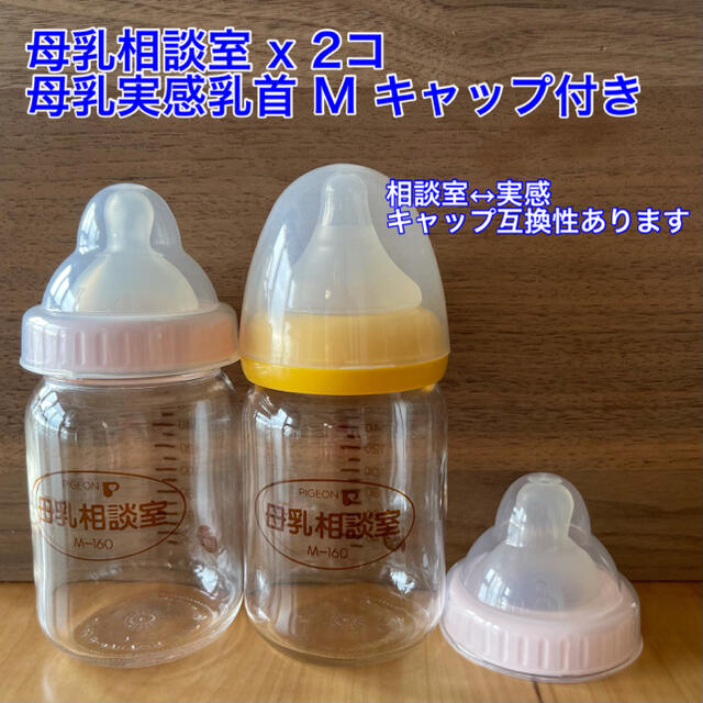 Pigeon(ピジョン)のピジョン 母乳相談室 2個+母乳実感乳首+乳頭保護器 キッズ/ベビー/マタニティの授乳/お食事用品(哺乳ビン用乳首)の商品写真