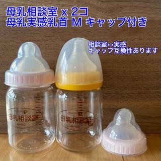 ピジョン(Pigeon)のピジョン 母乳相談室 2個+母乳実感乳首+乳頭保護器(哺乳ビン用乳首)