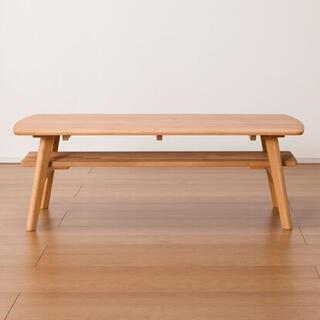 ニトリ - 【美品】人気のニトリ アルナスシリーズ センターテーブル アルナス110