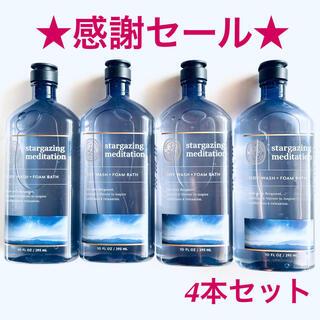 バスアンドボディーワークス(Bath & Body Works)のバスアンドボディワークス ✨感謝セール✨ ①(日用品/生活雑貨)
