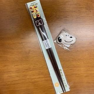 スヌーピー(SNOOPY)のスヌーピー箸置き&箸(カトラリー/箸)